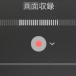 [Mac] 音声つき画面キャプチャをMacで撮影する方法