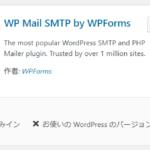 [wordpress] 一般→管理者メールのメールアドレスにメールが届かない件